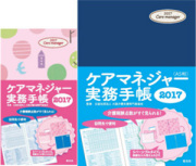 ケアマネ手帳2017サイドバナー