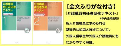 初任者研修テキスト(全文ふりがな、ルビつき、外国人・留学生向け)